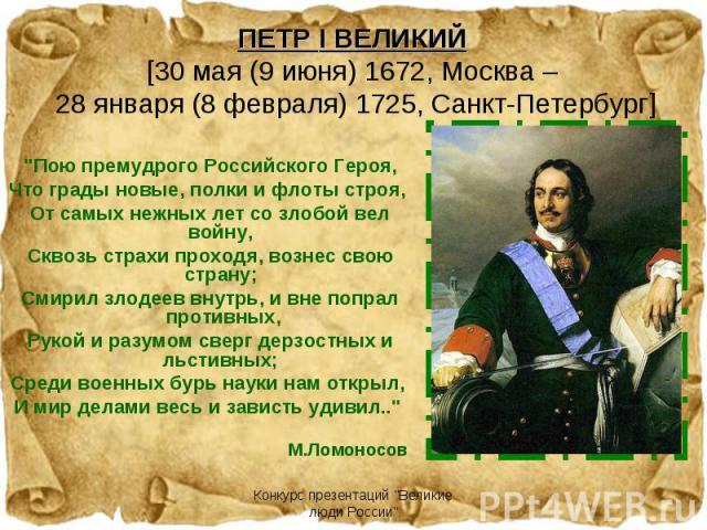 ПЕТР I ВЕЛИКИЙ [30 мая (9 июня) 1672, Москва – 28 января (8 февраля) 1725, Санкт-Петербург]