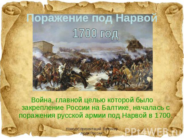 Война, главной целью которой было закрепление России на Балтике, началась с поражения русской армии под Нарвой в 1700.