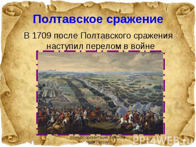 В 1709 после Полтавского сражения наступил перелом в войне