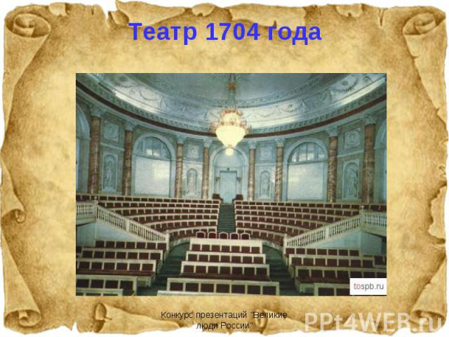 Театр 1704 года