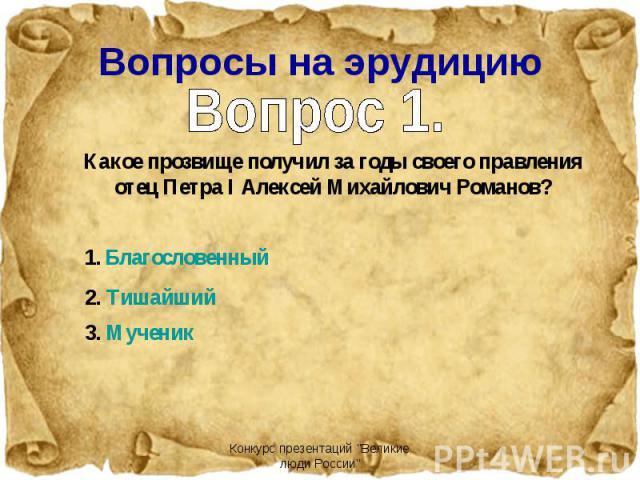 Какое прозвище получил за годы своего правления отец Петра I Алексей Михайлович Романов?