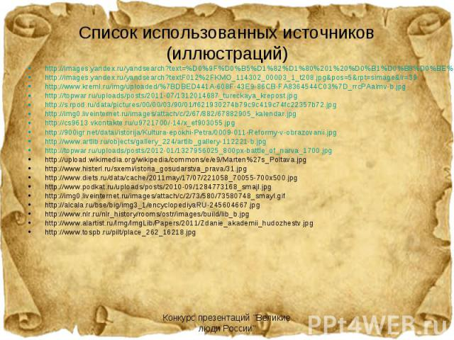 http://images.yandex.ru/yandsearch?text=%D0%9F%D0%B5%D1%82%D1%80%201%20%D0%B1%D0%B8%D0%BE%D0%B3%D1%80%D0%B0%D1%84%D0%B8%D1%8F%2C%20%D1%84%D0%BE%D1%82%D0%BE&noreask=1&img_url=www.people.su%2Fimages%2Faboutbio%2Fitem_656_1.jpg&pos=0&rp…