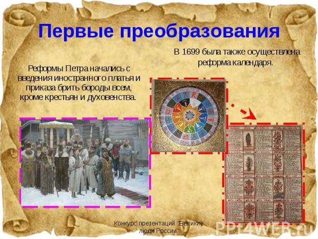 Реформы Петра начались с введения иностранного платья и приказа брить бороды всем, кроме крестьян и духовенства.
