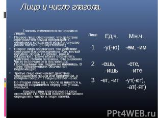 Глаголы изменяются по числам и лицам. Глаголы изменяются по числам и лицам. Перв