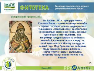 На Руси в 1581 г. при царе Иване Грозном была открыта Аптекарская изба - первое
