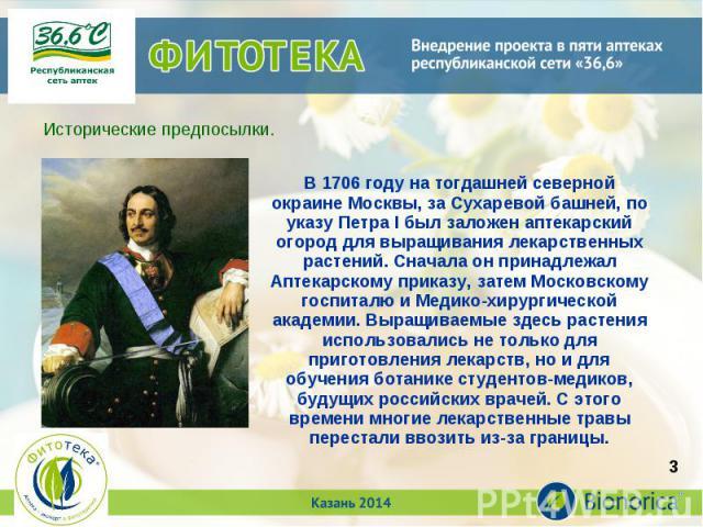 В 1706 году на тогдашней северной окраине Москвы, за Сухаревой башней, по указу Петра I был заложен аптекарский огород для выращивания лекарственных растений. Сначала он принадлежал Аптекарскому приказу, затем Московскому госпиталю и Медико-хирургич…