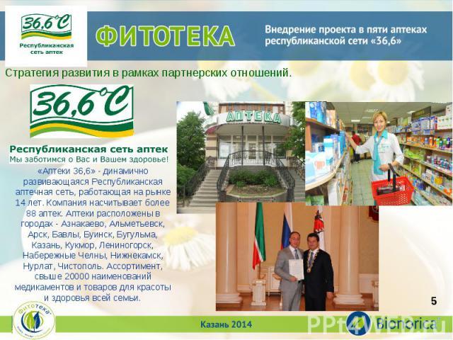 «Аптеки 36,6» - динамично развивающаяся Республиканская аптечная сеть, работающая на рынке 14 лет. Компания насчитывает более 88 аптек. Аптеки расположены в городах - Азнакаево, Альметьевск, Арск, Бавлы, Буинск, Бугульма, Казань, Кукмор, Лениногорск…