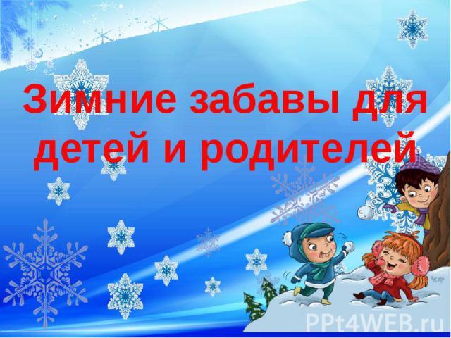 Зимние забавы для детей и родителей