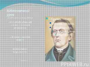 Бібліотечний урок До 200-ї річниці з дня народження «МихайлоВербицький для нас є