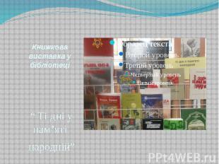 """Книжкова виставка у бібліотеці """" Ті дні у пам'яті народній"""""""