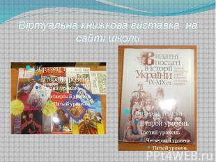 Віртуальна книжкова виставка на сайті школи