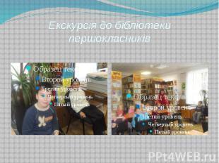 Екскурсія до бібліотеки першокласників