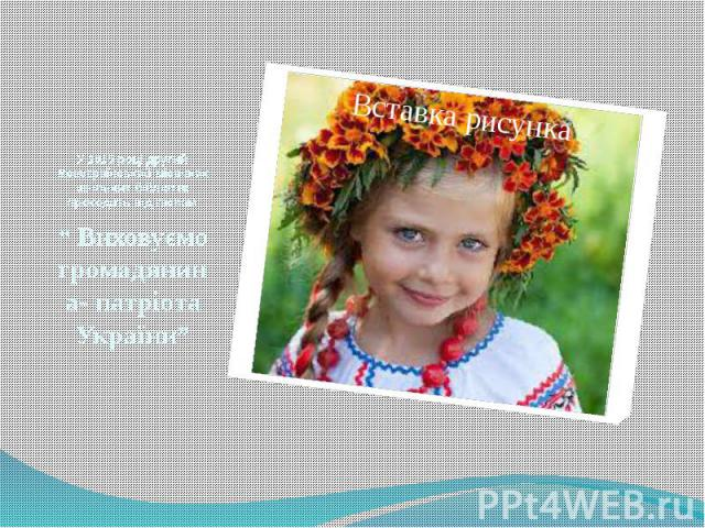 """У 2015 році другий Всеукраїнський місячник шкільних бібліотек проходить під гаслом """" Виховуємо громадянина- патріота України"""""""