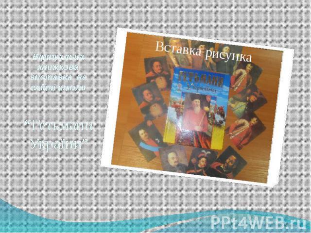 """Віртуальна книжкова виставка на сайті школи """"Гетьмани України"""""""