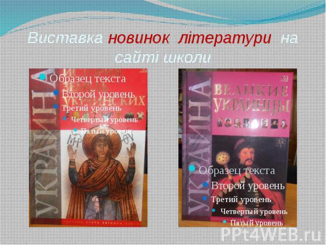 Виставка новинок літератури на сайті школи