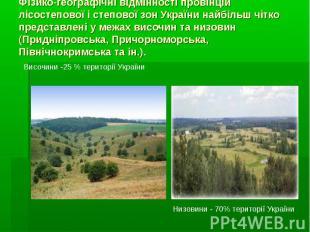 Фізико-географічні відмінності провінцій лісостепової і степової зон України най
