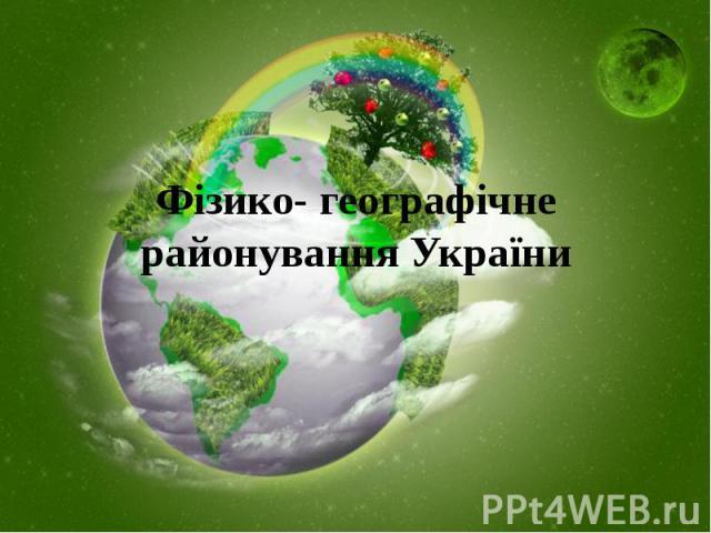 Фізико- географічне районування України
