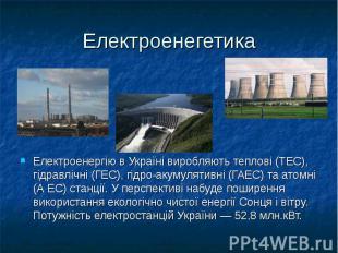 Електроенегетика Електроенергію в Україні виробляють теплові (ТЕС), гідравлічні