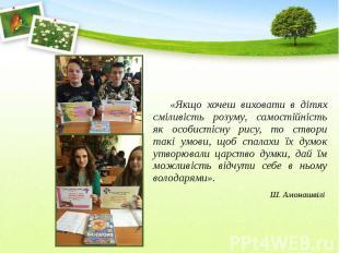 «Якщо хочеш виховати в дітях сміливість розуму, самостійність як особистісну рис