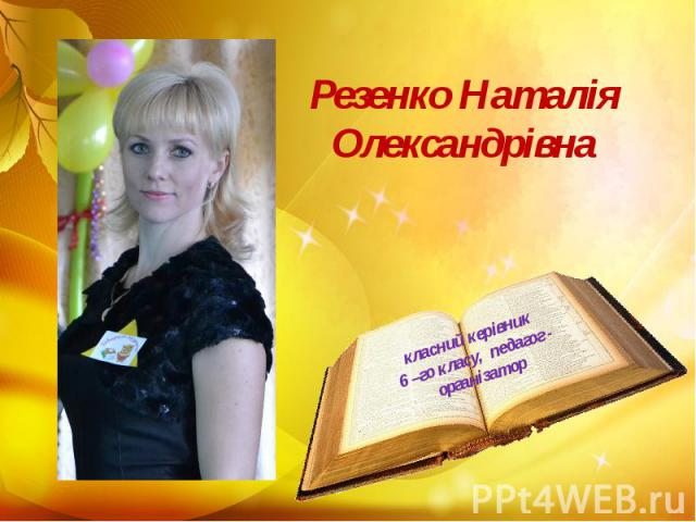 Резенко Наталія Олександрівна