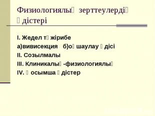 I. Жедел тәжірибе I. Жедел тәжірибе а)вивисекция б)оқшаулау әдісі II. Созылмалы