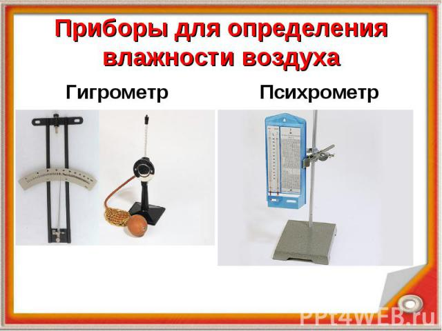 Гигрометр Гигрометр