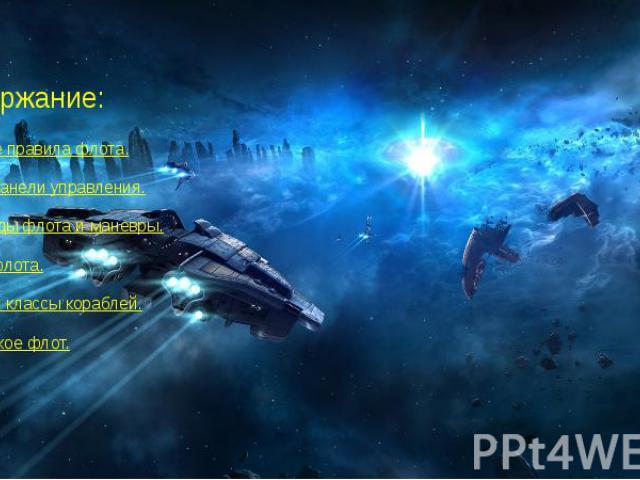 Содержание: 1.Общие правила флота. 2.Окна панели управления. 3.Команды флота и маневры. 4.Роли флота. 5.Типы и классы кораблей. 6.Что такое флот.