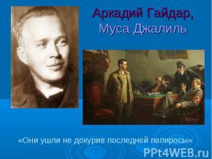 Аркадий Гайдар,Муса Джалиль