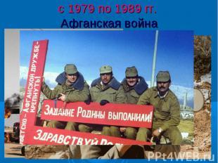 с 1979 по 1989 гг. Афганская война
