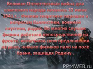 Великая Отечественная война для советского народа началась 22 июня 1941 г. . Физ
