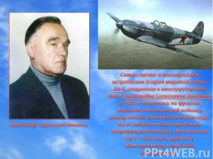 Самые легкие и маневренные истребители Второй мировой войны Як-3, созданные в ко