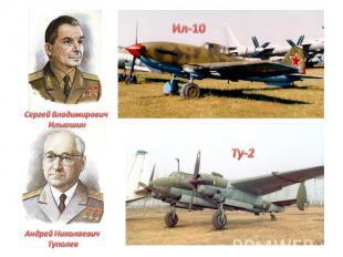 Сергей Владимирович Ильюшин