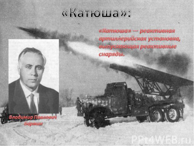 «Катюша» — реактивная артиллерийская установка, выпускающая реактивные снаряды.