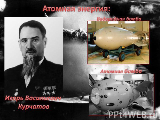 Атомная энергия: