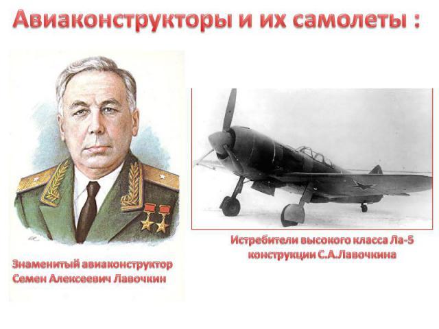 Авиаконструкторы и их самолеты :