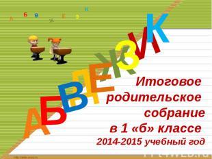 Итоговое родительское собрание в 1 «б» классе 2014-2015 учебный год