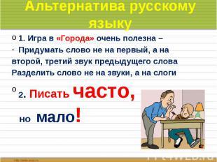 Альтернатива русскому языку 1. Игра в «Города» очень полезна – Придумать слово н