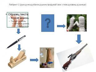 Лабіринт 2.(руки,ручка,рубанок,рушник,придумай своє слово,рукавиці,рушниця)