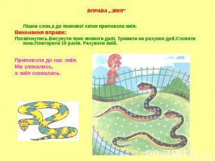 Пішов слон,а до язикової хатки приповзла змія. Пішов слон,а до язикової хатки пр