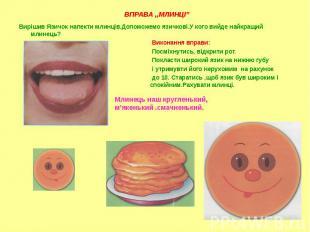 Вирішив Язичок напекти млинців.Допоможемо язичкові.У кого вийде найкращий млинец