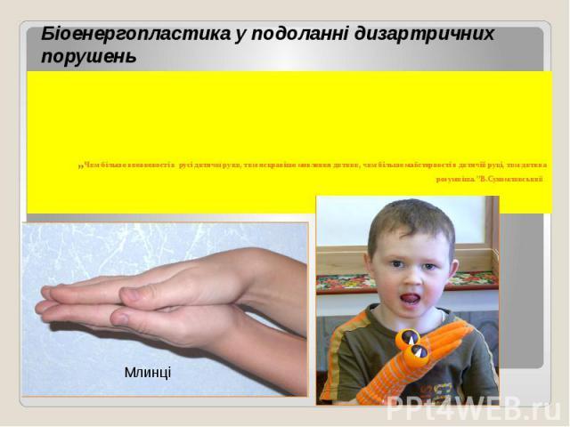 ,,Чим більше впевненості в русі дитячої руки, тим яскравіше мовлення дитини, чим більше майстерності в дитячій руці, тим дитина розумніша.''В.Сухомлинський