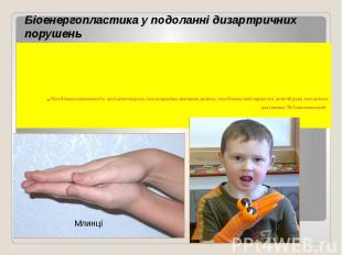,,Чим більше впевненості в русі дитячої руки, тим яскравіше мовлення дитини, чим
