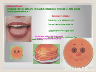 ВПРАВА ,,МЛИНЦІ'' Вирішив Язичок напекти млинців.Допоможемо язичкові.У кого вийд