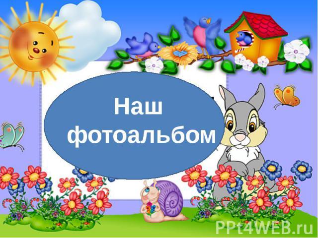 Фотоальбом Дмитрий Каленюк