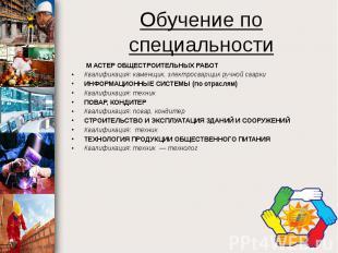 Обучение по специальности М АСТЕР ОБЩЕСТРОИТЕЛЬНЫХ РАБОТ Квалификация: каменщик,