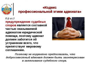 «Кодекс профессиональной этики адвоката» П.2 ст.7 предупреждение судебных споров