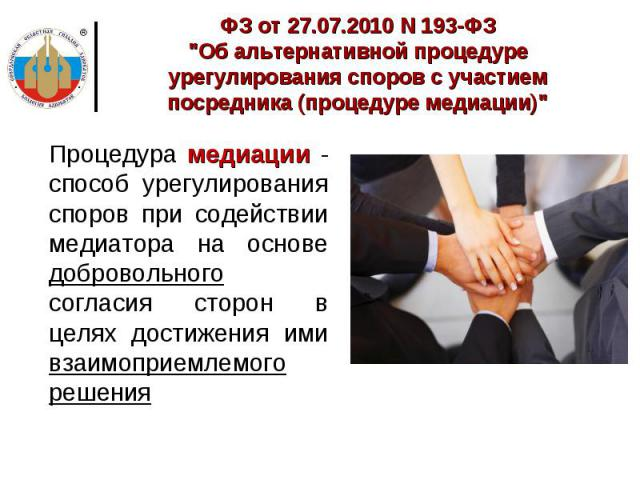 ФЗ от 27.07.2010 N 193-ФЗ
