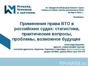 Применение права ВТО в российских судах: статистика, практические вопросы, пробл