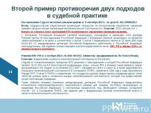 Постановление Суда по интеллектуальным правам от 6 сентября 2013 г. по делу №&nb