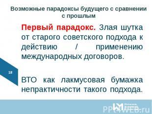Первый парадокс. Злая шутка от старого советского подхода к действию / применени